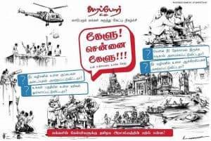 Kelu Chennai Kelu
